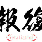 Chinese words that read Retaliation